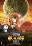 「映画ドラえもん のび太の恐竜2006」